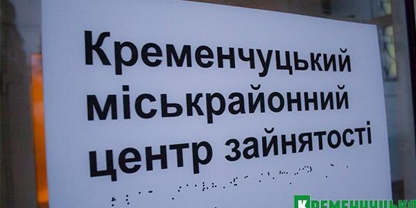 Повышение «минималки» положительно повлияло на рынок труда Кременчуга - центр занятости