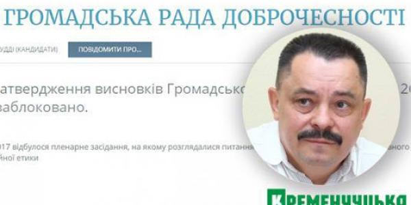 Глава Крюковского райсуда И. Дядечко не прошел критерии добропорядочности и профессиональной этики
