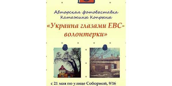 Завтра кременчужани побачать Україну очима волонтерки з Європи