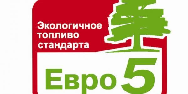 В Кременчуге начали выпуск бензинов стандарта Евро-5