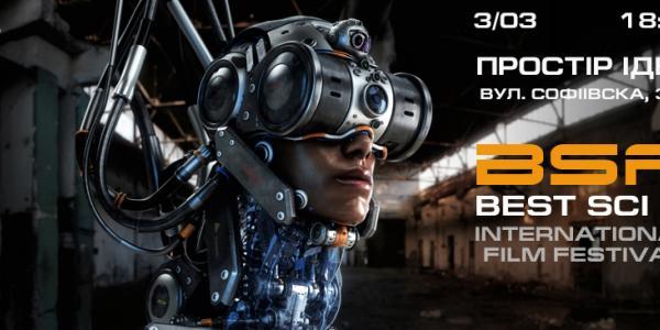 Кременчуг посетит международный фестиваль фантастического кино