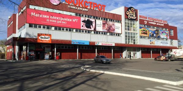 Торгово-развлекательный центр по ул. Киевской,5-А  приглашает в гости кременчужан и гостей города