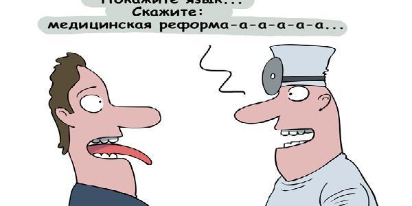 Реформа в медицине Кременчуга: во имя собственных интересов, а не людей