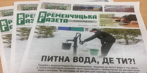 «Кременчуггаз» обязали пересчитать норму потребления газа, где найти питьевую воду в городе - читайте в свежем номере «Кременчугской газеты»