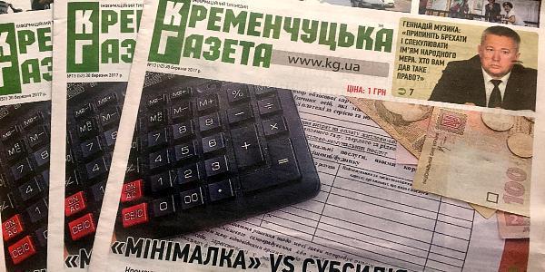 Какие изменения ждут получателей субсидии, очередная порция лжи на страницах газеты «фиолетовой команды» - в свежем номере «Кременчугской газеты»