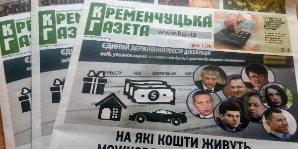 На какие средства живут властьимущие в Кременчуге, кто может остаться без субсидий в следующем году - в свежем номере «Кременчугской газеты»