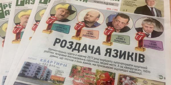 Рейтинг ярких высказываний публичных людей города, долговые ямы Малецкого - читайте в свежем номере «Кременчугской газеты»