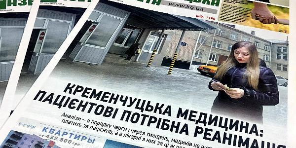 Кременчугская медицина, как пациент – требует реанимации, в городе ухудшилась ситуация с наркопреступлениями - читайте в свежем номере «Кременчугской газеты»