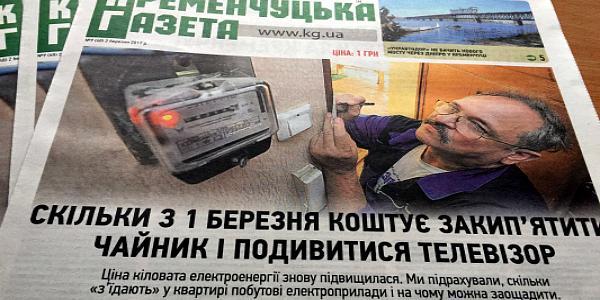 Сколько стоит закипятить чайник с 1 марта, Малецкий и Усанова испугались кременчугского «инспектора Фреймут» - читайте в свежем номере «Кременчугской газеты»