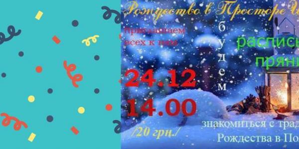Кременчужан зовут отпраздновать рождество по-польски