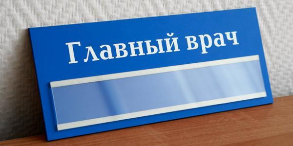 Новым главврачем Кременчугского специализированного дома ребенка стала Наталья Лях