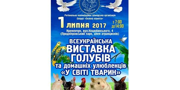 В Придніпровському парку пройде виставка голубів