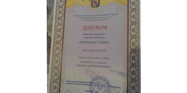 Кременчугских журналистов наградили в Полтаве