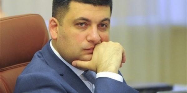 В.Гройсман