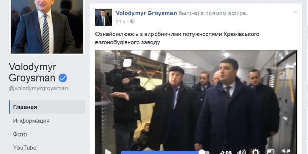 Гройсман запостил фото с Кременчуга