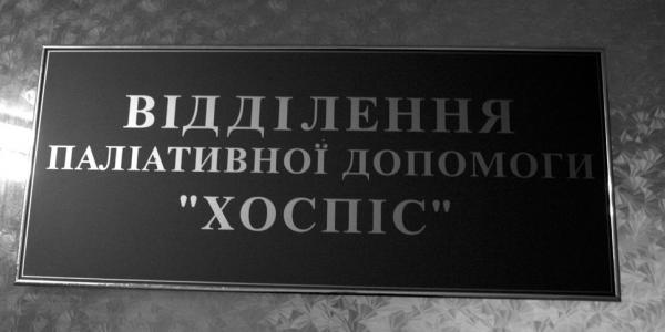 Как было заявлено польской делегации – хоспис откроют 12 апреля