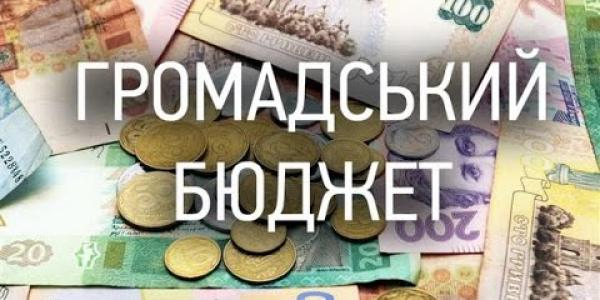 Идейным кременчужанам дадут три миллиона гривень