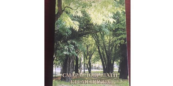 Новый бестселлер: «Смарагдові шати Кременчука: історія міста в парках і скверах»