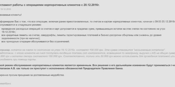 «ПриватБанк» заморозил остатки на счетах корпоративных клиентов по состоянию на 19 декабря