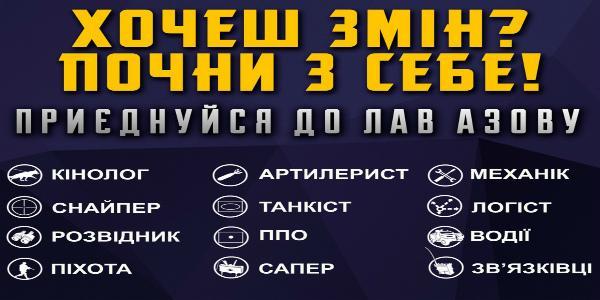Кременчужан кличуть до лав спецпризначенців полку «Азов»