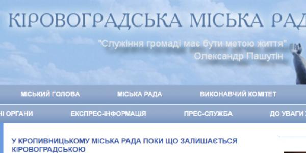 В Кропивницком горсовет пока остался Кировоградским