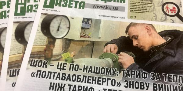 Тариф за тепло «Полтаваоблэнерго» снова выше, чем у «Теплоэнерго», демографическая ситуация в городе – об этом читайте в свежем номере «Кременчугской газеты»