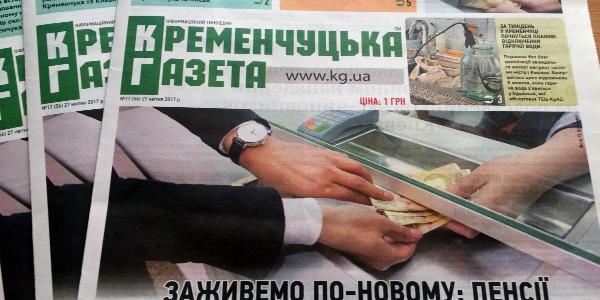 График отключения горячей воды в Кременчуге, кто «разбогатеет» после 1 мая - в свежем номере «Кременчугской газеты»