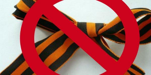 За ношение георгиевской ленты будут штрафовать на 2,5 тысячи гривень