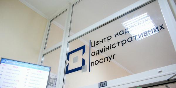 До відома кременчужан! Центр адмінпослуг не працюватиме 30 квітня – 2 травня, 7 травня – 9 травня