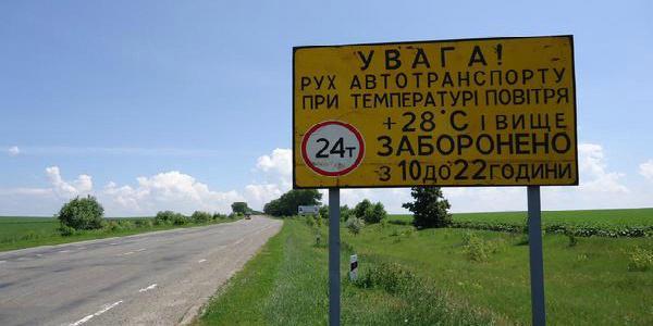 У Кременчуці заборонено рух вантажівок при +28 градусів