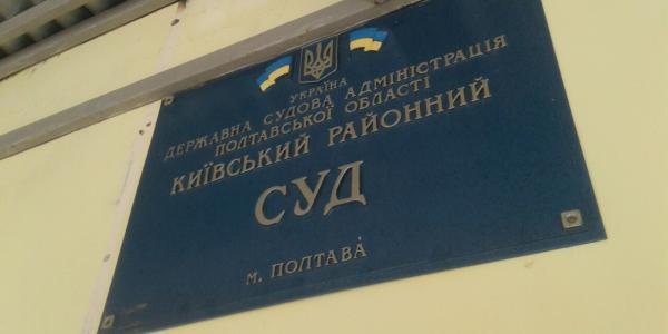 Свершилось: суд в Полтаве начал рассматривать по сути делооб убийстве мэра Кременчуга