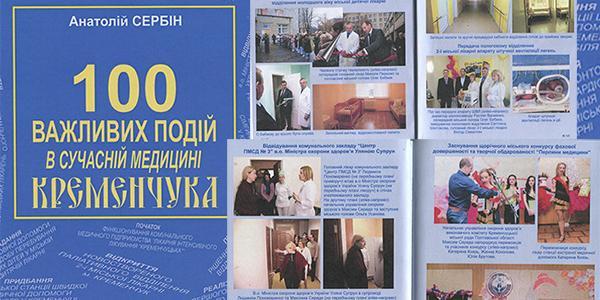 Кременчужанам розкажуть про сто важливих подій у сучасній медицині Кременчука