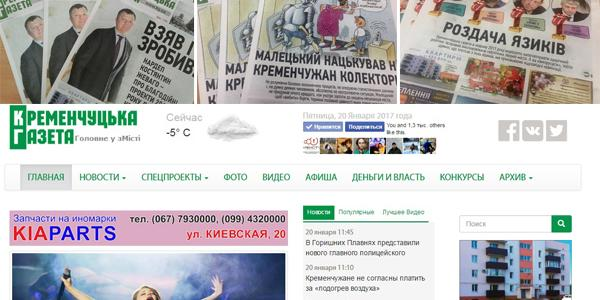 Кременчугской газете сегодня два года =)