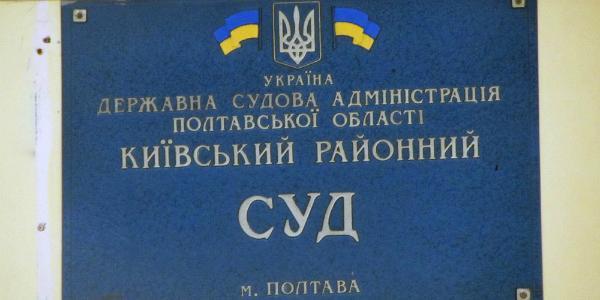 Дело об убийстве мэра Кременчуга Олега Бабаева будут рассматривать в райсуде Полтавы
