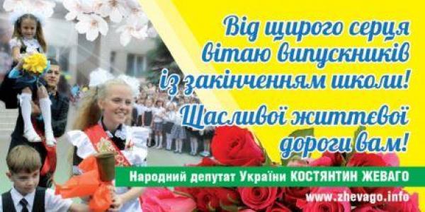 Нардеп Константин Жеваго поздравил школьников, педагогов и родителей с праздником последнего звонка
