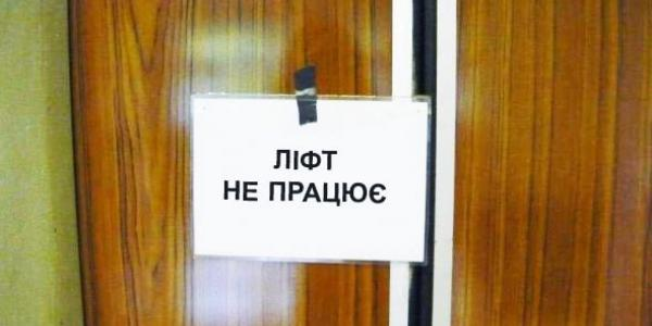 Третий день подряд приходят сообщения о порче или разворовывании лифтов