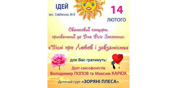 Кременчугские саксофонисты подарят влюбленным песни о любви