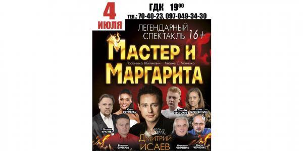 Мастер и Маргарита снова будут в Кременчуге