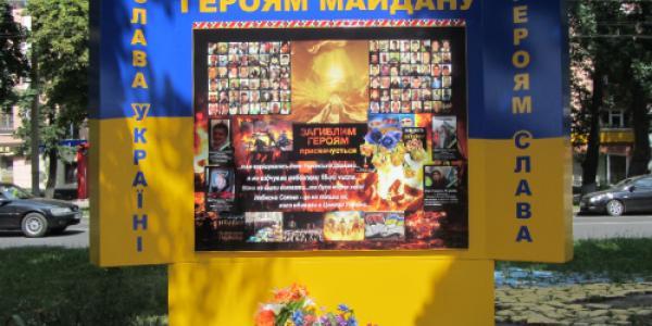 В Полтаве неизвестные пытались поджечь Мемориал героям Майдана