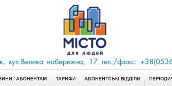 Київська диспетчерська управляючої компанії приймає заявки від мешканців Кременчука