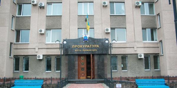 На Полтавщине назначили 14 новых прокуроров
