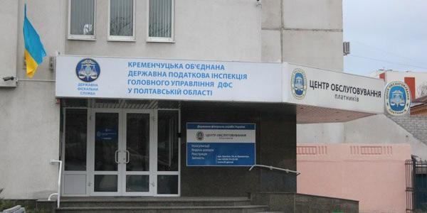 В Кременчугской налоговой ждут отчеты только до 9 февраля