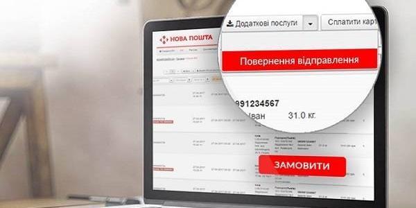 Через масову атаку вірусу відділення «Нової пошти» тимчасово не може обслуговувати клієнтів.