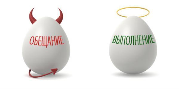 Малецкого хотят заставить выполнять свои обещания