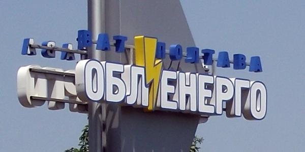 Позапланові відключення обленерго в Кременчуці