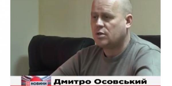 Д.Осовский