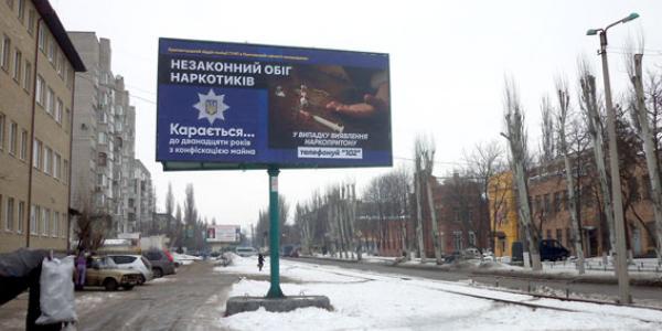 На улицах Кременчуга появились профилактические полицейские плакаты