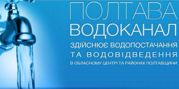 Гендиректором «Полтававодоканал» облсовет назначил Воротынцева