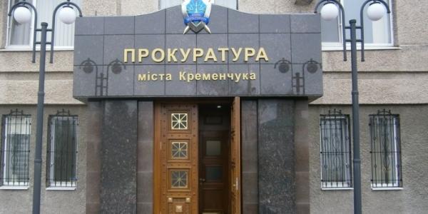 По результатам конкурса назначен первый зам прокурора Кременчуга
