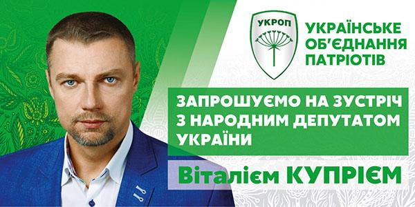 2 червня народний депутат Віталій Купрій відвідає Кременчук